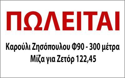 Πωλούνται καρούλι Ζησόπουλου Φ90 - 300 μέτρα και μίζα για Ζετόρ 122,45