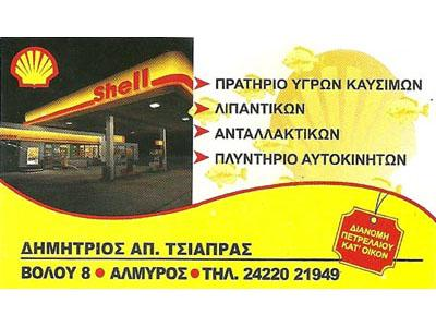 Πρατήριο Καυσίμων Shell ΤΣΙΑΠΡΑΣ ΔΗΜΗΤΡΙΟΣ
