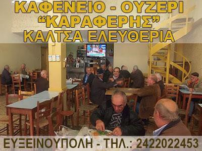 Καφέ - Ουζερί ΚΑΡΑΦΕΡΗΣ