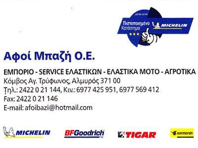 Εμπόριο - Service Ελαστικών ΑΦΟΙ ΜΠΑΖΗ Ο.Ε