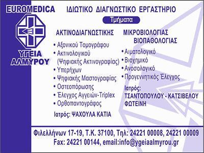 EUROMEDICA ΥΓΕΙΑ ΑΛΜΥΡΟΥ - ΙΔΙΩΤΙΚΟ ΔΙΑΓΝΩΣΤΙΚΟ ΚΕΝΤΡΟ