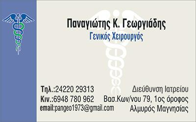 ΠΑΝΑΓΙΩΤΗΣ Κ.ΓΕΩΡΓΙΑΔΗΣ - Γενικός Χειρουργός