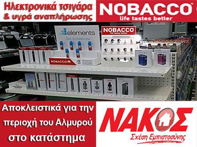 NOBACCO σημείο πώλησης αποκλειστικά για την περιοχή του Αλμυρού στο κατάστημα ΝΑΚΟΣ