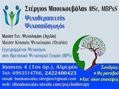 Ψυχoθεραπευτής – Ψυχολόγος BPS, Μπουκουβάλας Στέργιος MSc, MBPsS