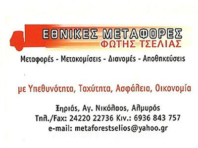 ΕΘΝΙΚΕΣ ΜΕΤΑΦΟΡΕΣ ΦΩΤΗΣ ΤΣΕΛΙΑΣ