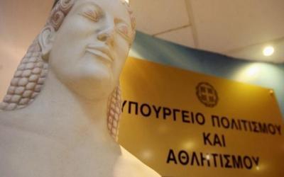 Ανακοίνωση του Υπουργείου Πολιτισμού για τη δήθεν παραχώρηση μνημείων και ακινήτων του ΥΠΠΟΑ στην ΕΤΑΔ Α.Ε.
