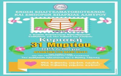 Φιλανθρωπική εκδήλωση για την Κιβωτό του Κόσμου από την Ένωση Εμποροβιοτεχνών Αλμυρού