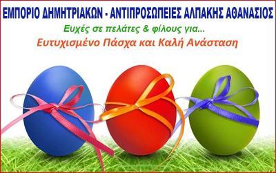 Ευχές για Καλή Ανάσταση & Καλό Πάσχα από την επιχείρηση ΑΛΠΑΚΗΣ ΑΘΑΝΑΣΙΟΣ