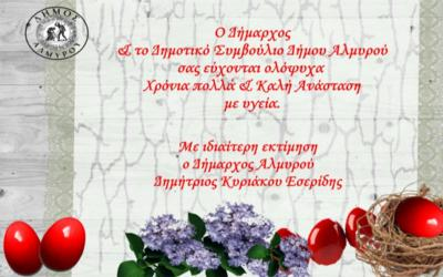 Eυχές του Δημάρχου και του Δημοτικού Συμβουλίου Δήμου Αλμυρού για το Πάσχα