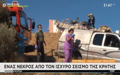 Ηράκλειο: Ένας νεκρός στο Αρκαλοχώρι από τον ισχυρό σεισμό – Στους 9 οι τραυματίες