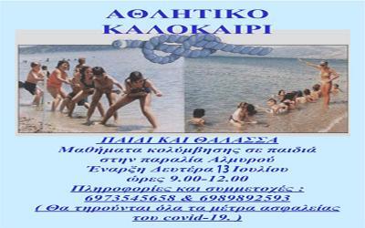 Αθλητικό καλοκαίρι - Παιδί και θάλασσα στην παραλία Αλμυρού