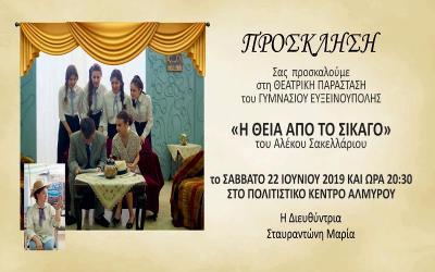 Πρόσκληση σε θεατρική παράσταση του Γυμνασίου Ευξεινούπολης