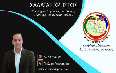 Σαλάτας Χρήστος, υποψήφιος δημοτικός σύμβουλος με τον Βαγ. Χατζηκυριάκο