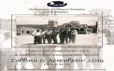 """Παρουσίαση του Ημερολογίου 2019 του Πολιτιστικού συλλόγου Σούρπης """"ΝΗΕΣ"""""""