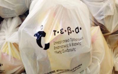 Δ. Αλμυρού: Διανομή τροφίμων την Πέμπτη 1/10 μέσω του προγράμματος ΤΕΒΑ