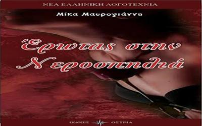 Παρουσιάζεται στο κοινό του Αλμυρού το μιθυστόρημα ''Έρωτας στη Νεροσπηλιά''