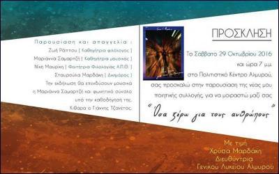 """Παρουσίαση της νέας ποιητικής συλλογής """"Όσα ξέρω για τους ανθρώπους"""" της κ.Μαρδάκη Χρύσας"""