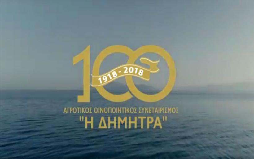 Ντοκιμαντέρ «Από την Πομόριε της Βουλγαρίας στη Νέα Αγχίαλο της Μαγνησίας»