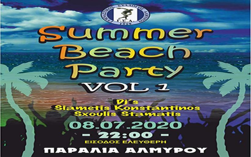 Summer beach party διοργανώνει σήμερα ο Γ.Σ. Αλμυρού