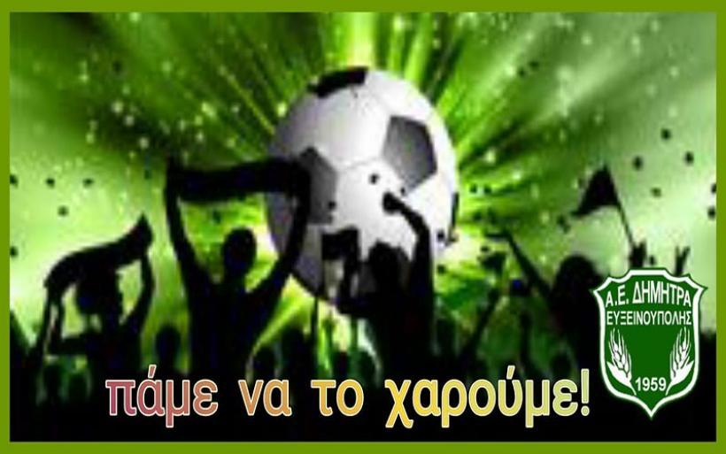Δήμητρα Ευξεινούπολης: Έναρξη προετοιμασίας τη Δευτέρα 27/7