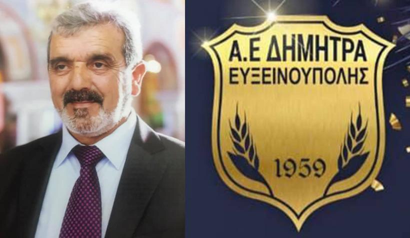 Η Δήμητρα Ευξεινούπολης αποχαιρετά τον Αργύρη Ντιβανίδη