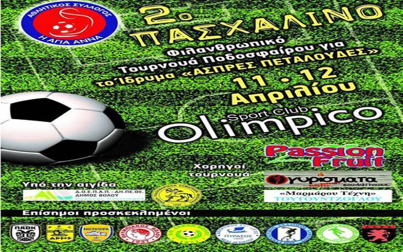Σε τουρνουά για την ενίσχυση των Άσπρων Πεταλούδων θα συμμετέχει η ακαδημία ποδοσφαίρου Γ.Σ.Α.