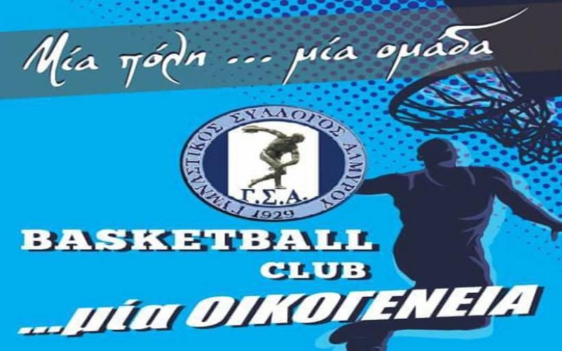 Στην Αθήνα θα ταξιδέψουν τμήματα της Ακαδημίας καλαθοσφαίρισης του ΓΣΑ