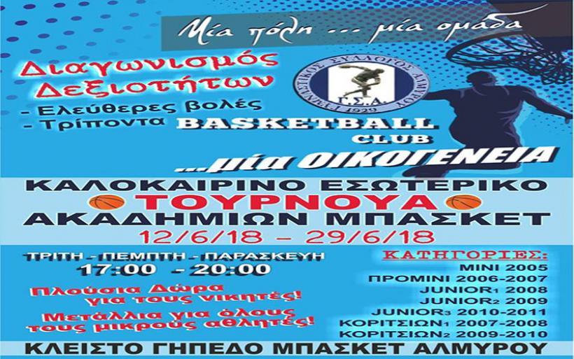 Καλοκαιρινό εσωτερικό τουρνουά για τις ακαδημίες καλαθοσφαίρισης του Γ.Σ.Α.