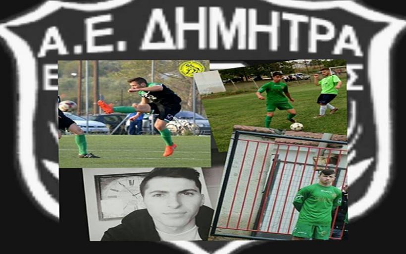 Ανανέωσαν 4 ποδοσφαιριστές στην Α.Ε. Δήμητρα Ευξεινούπολης