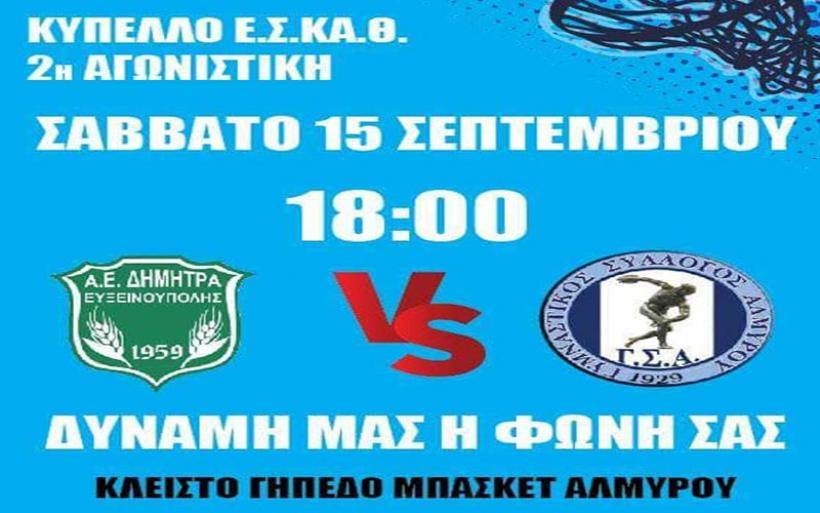 Δήμητρα - Γ.Σ.Α. το Σάββατο για την 2η αγωνιστική του Κυπέλλου ΕΣΚΑΘ