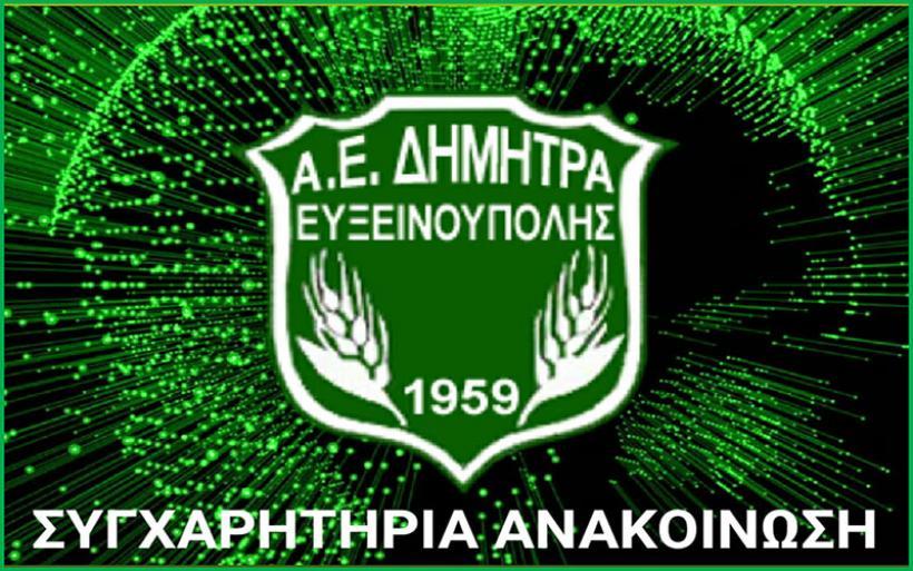 Η Δήμητρα Ευξεινούπολης συγχαίρει τον Διαγόρα για την κατάκτηση του πρωταθλήματος