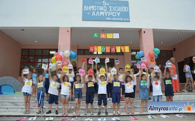 Ευχαριστήριο Συλλόγου Γονέων και κηδεμόνων 5ου Δημοτικού σχολείου Αλμυρού