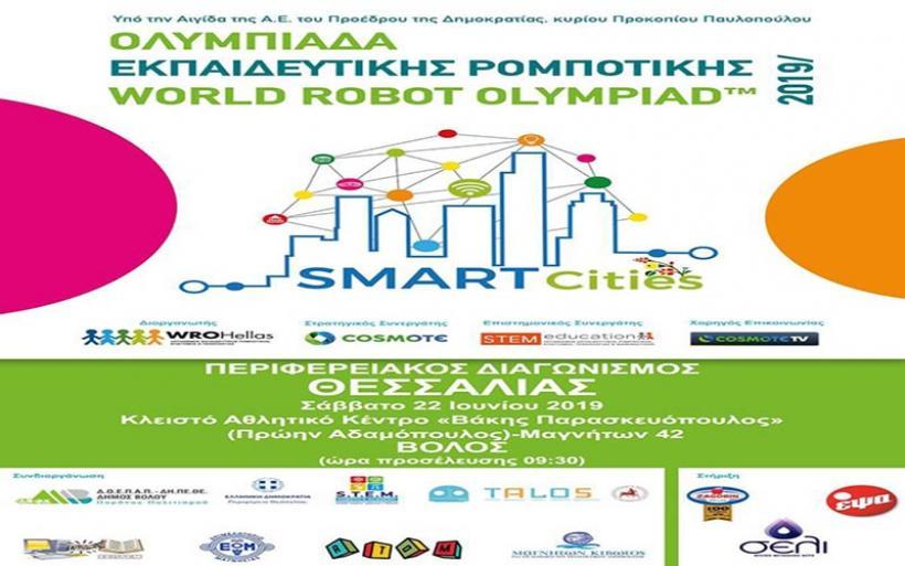Παιδιά από όλη την Θεσσαλία στην εκπαιδευτική Ρομποτική στον Περιφερειακό Διαγωνισμό Ολυμπιάδας Εκπαιδευτικής Ρομποτικής στο Βόλο