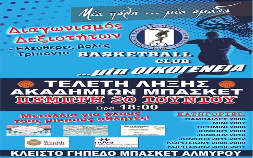 Γ.Σ.Αλμυρού: Τελετή λήξης ακαδημιών μπάσκετ την Πέμπτη 20/6