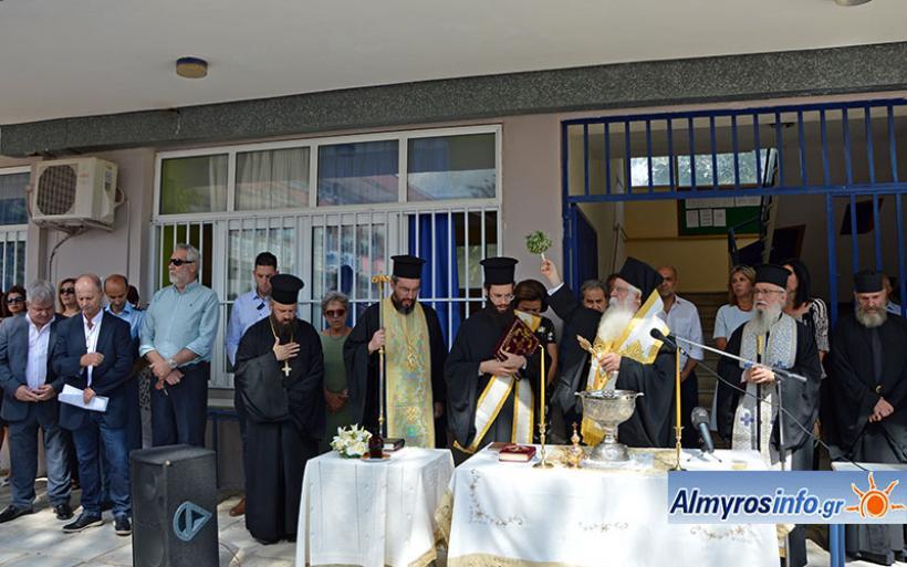 Ο Αγιασμός στα σχολεία Αλμυρού & Ευξεινούπολης -Τρισάγιο για την μικρή Σεραΐνα (βίντεο&φωτο)