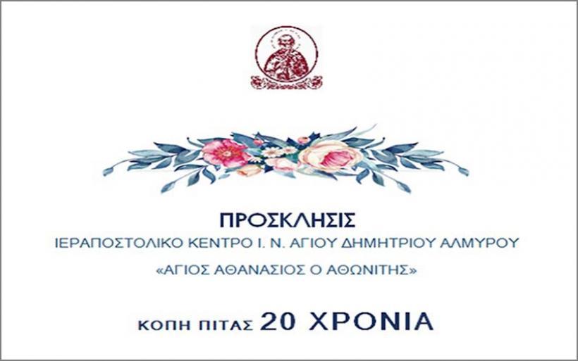"""Πρόσκληση στην κοπή Πίτας του Ιεραποστολικού Κέντρου Αγ. Δημητρίου """"Αγ. Αθανάσιος ο Αθωνίτης"""""""