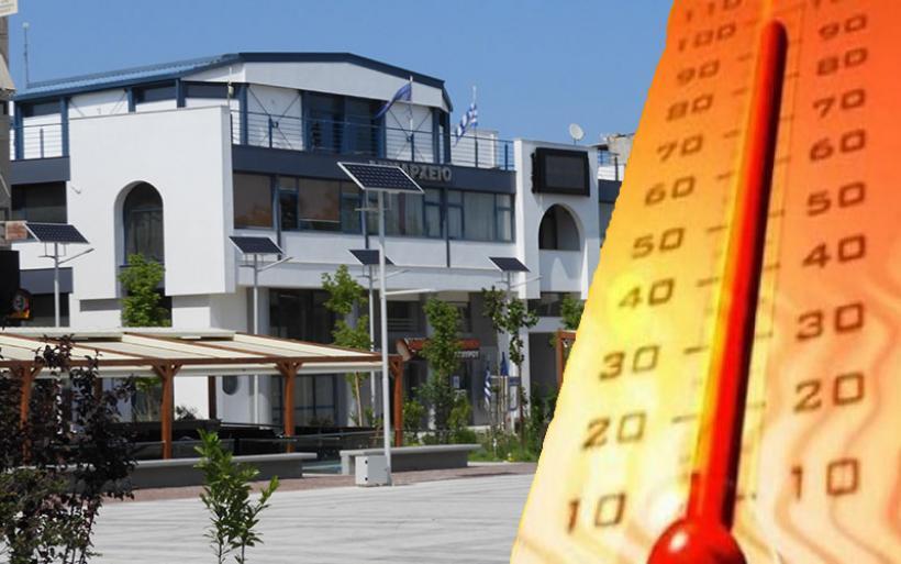 Διάθεση κλιματιζόμενων χώρων στο Δήμο Αλμυρού κατά τις ημέρες του καύσωνα