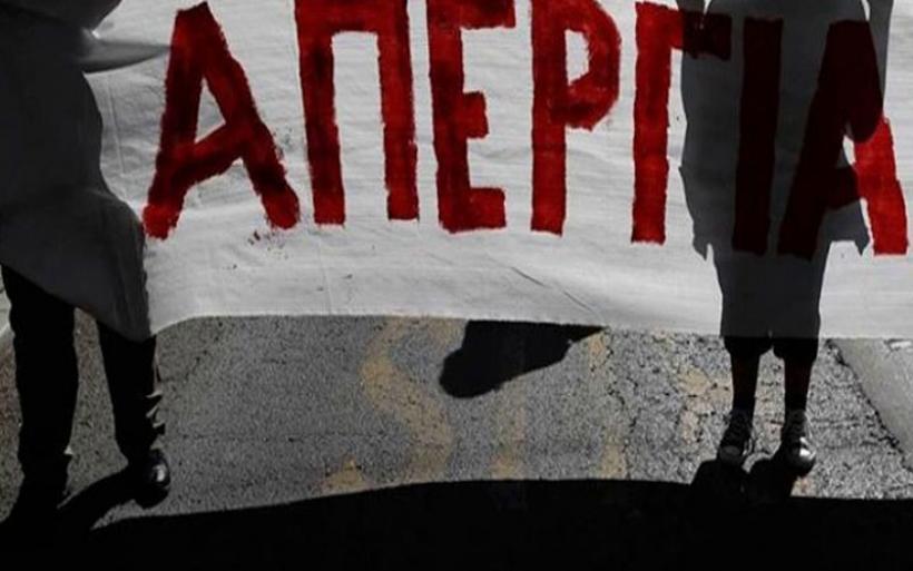 Απεργεί στις 24 Σεπτεμβρίου ο Σύλλογος Εργαζομένων ΟΤΑ Ν. Μαγνησίας