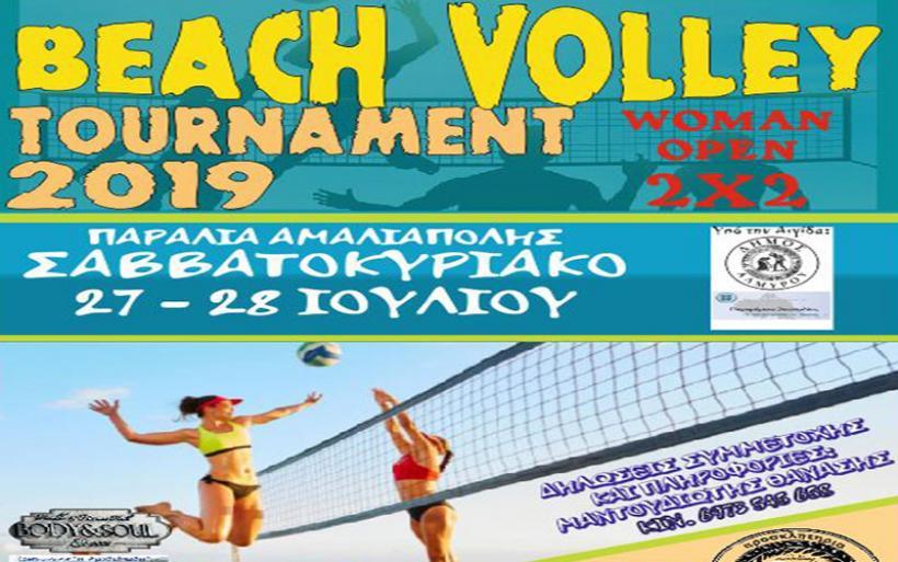 Τουρνουά beach volley το Σαββατοκύριακο στην Αμαλιάπολη