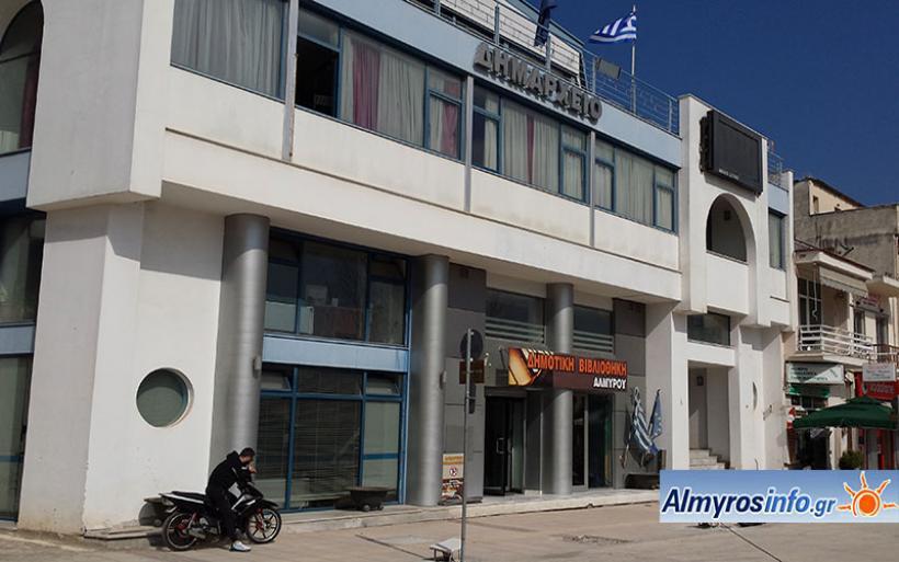 Ανακοίνωση πρόσληψης 3 ατόμων με 2μηνη σύμβαση για την Κοινωφελή Επιχείρηση Δήμου Αλμυρού