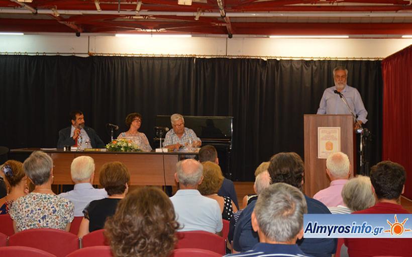 Η παρουσίαση των πρακτικών του Ε' Συνεδρίου Αλμυριώτικων Σπουδών (βίντεο&φωτο)