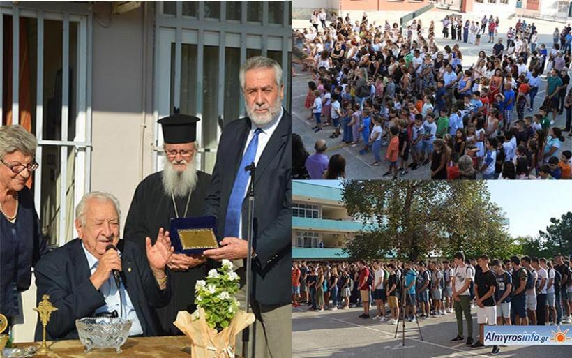 Ο Αγιασμός στα σχολεία Δ. Αλμυρού - Τιμήθηκε ο ευεργέτης Χαρ. Τσιμάς (βίντεο&φωτο)