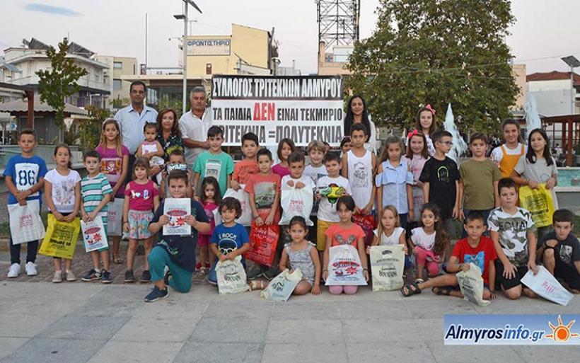 Εκδήλωση του Συλλόγου Τριτέκνων Δ. Αλμυρού για την έναρξη της νέας σχολικής χρονιάς (φωτο)