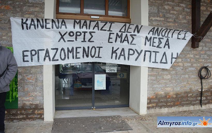 Κάλεσμα στήριξης του αγώνα των εργαζομένων στα s/m Καρυπίδη