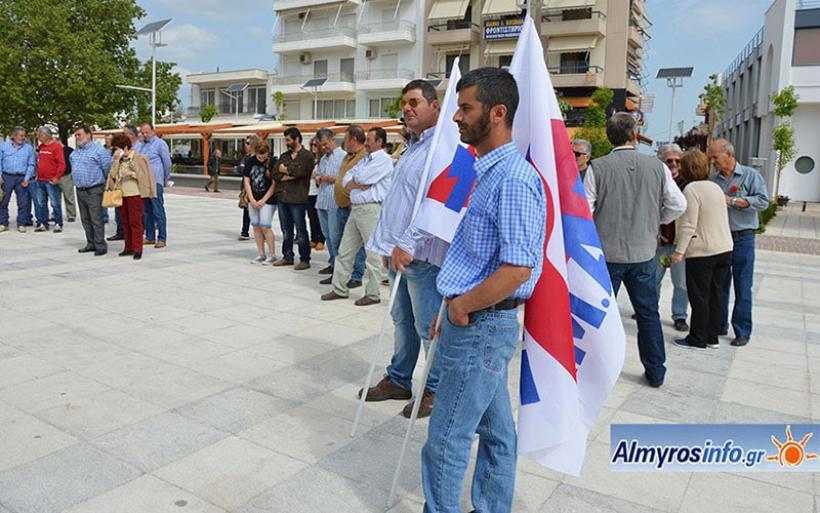 Κάλεσμα στην απεργία και την απεργιακή συγκέντρωση στον Αλμυρό την Τετάρτη 17 Μάη