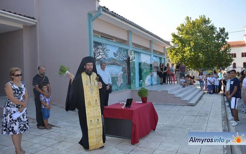 Οι ώρες αγιασμού στα σχολεία του Δήμου Αλμυρού