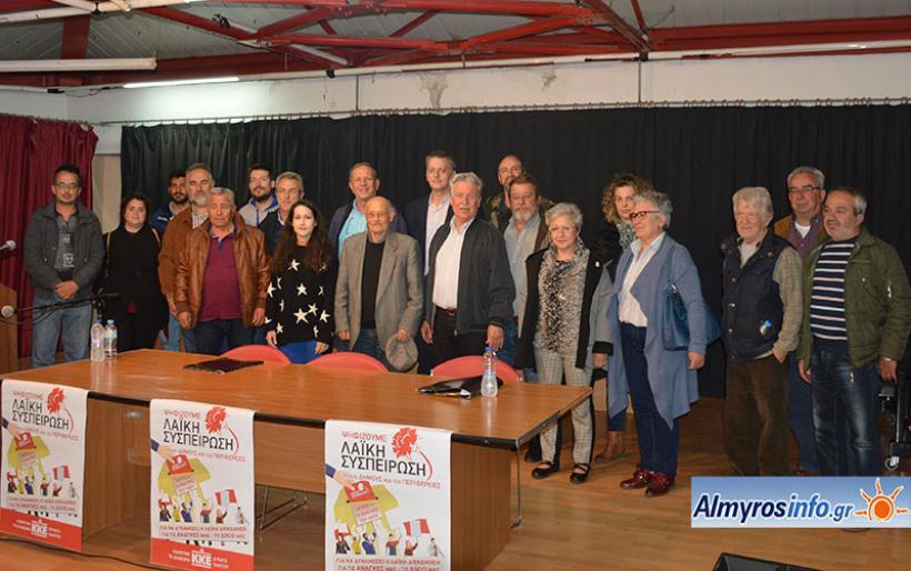 Η παρουσίαση των υποψηφίων της Λαϊκής Συσπείρωσης στον Αλμυρό (βίντεο&φωτο)