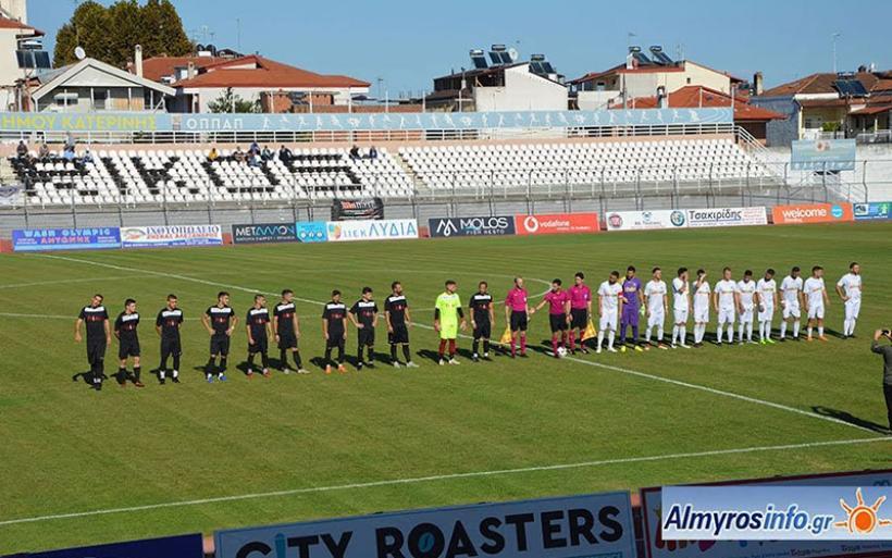 Ισοπαλία 0-0 για ΓΣΑ στην Κατερίνη - Αποτελέσματα, βαθμολογία