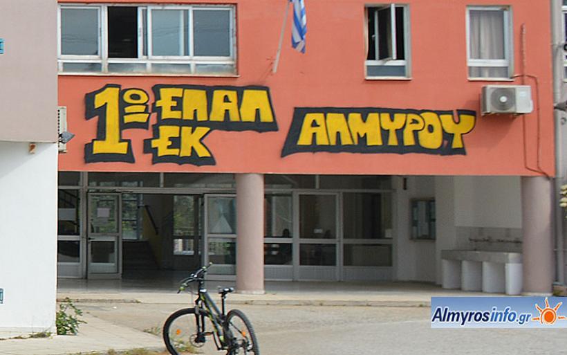 Eκπαιδευτικές επισκέψεις του ΕΠΑΛ Αλμυρού σε τοπικές επιχειρήσεις