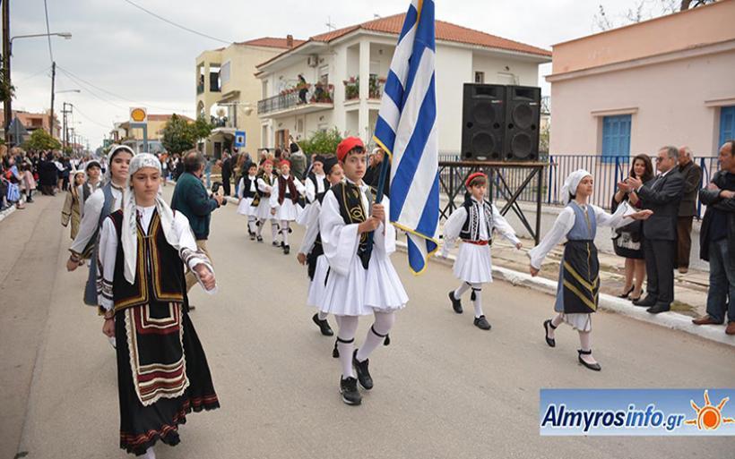 Παρέλαση με καλό καιρό στον Αλμυρό - Το πρόγραμμα εορτασμού